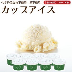 お中元 ギフト アイスクリーム 8個 ミルク 送料無料 卵不使用 無添加 詰め合わせ スイーツ グラスフェッド 有機 お取り寄せ 送料込み [冷凍] gift