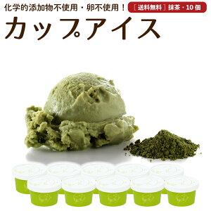 アイスクリーム 10個 抹茶 送料無料 卵不使用 無添加 詰め合わせ スイーツ ギフト グラスフェッド 有機 お取り寄せ 送料込み [冷凍] gift 2002ma