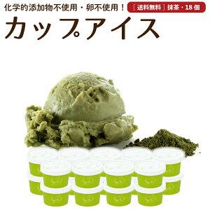 プレゼント ギフト アイスクリーム 18個 抹茶 送料無料 卵不使用 無添加 詰め合わせ スイーツ グラスフェッド 有機 お取り寄せ 送料込み [冷凍] gift