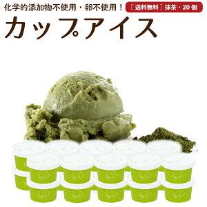 アイスクリーム 20個 抹茶 送料無料 卵不使用 無添加 詰め合わせ スイーツ ギフト グラスフェッド 有機 お取り寄せ 送料込み [冷凍] gift