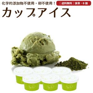 アイスクリーム 6個 抹茶 送料無料 卵不使用 無添加 詰め合わせ スイーツ ギフト グラスフェッド 有機 お取り寄せ 送料込み [冷凍] gift