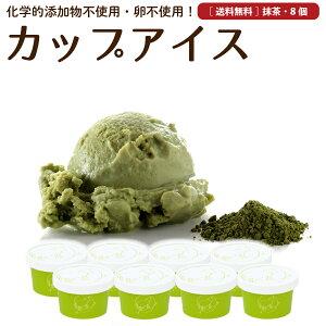 アイスクリーム 8個 抹茶 送料無料 卵不使用 無添加 詰め合わせ スイーツ ギフト グラスフェッド 有機 お取り寄せ 送料込み [冷凍] gift