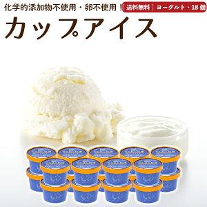 アイスクリーム 18個 ヨーグルト 送料無料 卵不使用 無添加 詰め合わせ スイーツ ギフト グラスフェッド 有機 お取り寄せ 送料込み [冷凍] gift  2003ss