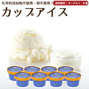 お中元 ギフト アイスクリーム 8個 ヨーグルト 送料無料 卵不使用 無添加 詰め合わせ スイーツ グラスフェッド 有機 お取り寄せ 送料込み [冷凍] gift