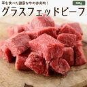 グラスフェッドビーフ 国産 放牧 牛肉 満天青空レストラン お取り寄せ マツコの知らない世界 角切り 赤身肉 無農薬 有…