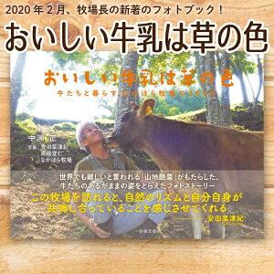 おいしい牛乳は草の色/著:中洞正 写真:安田菜津紀