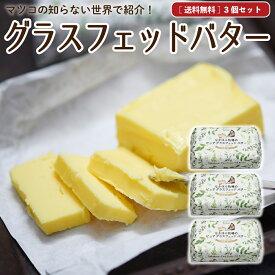 グラスフェッドバター 国産 送料無料 100g×3個 無塩バター 放牧バター 満天青空レストラン マツコの知らない世界 お取り寄せ [冷蔵 / 冷凍可]apr