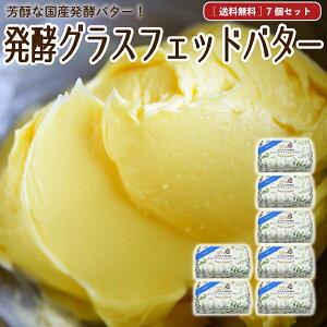 発酵グラスフェッドバター 送料無料 国産 牧場直送 100g×7個 無塩バター 放牧バター 満天青空レストラン マツコの知らない世界 お取り寄せ [冷蔵 / 冷凍可] sep ssa