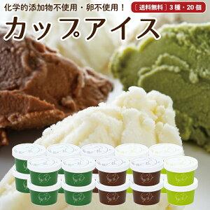 お中元 ギフト 無添加 アイスクリーム 20個 送料無料 卵不使用 詰め合わせ スイーツ グラスフェッド 有機 お取り寄せ 送料込み [冷凍] gift aug