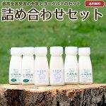 牛乳&ヨーグルトミニボトルセットB