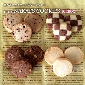選べるナカイオールスタークッキー アイスボックス 全4種・各80g入