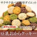 ランキング クッキー チアシード ダイエット フレーバー ヘルシークッキー