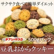 チアシード入り豆乳おからクッキー500g