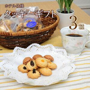 クッキー 詰め合わせ 3種入 ギフト クッキー