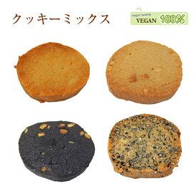 【ヴィーガンスイーツ】クッキーミックス 10袋・各8枚入(ココナッツ3袋・ピーナッツ3袋・竹炭2袋・黒ごま2袋)