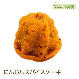 【ヴィーガンスイーツ】にんじんスパイスケーキ 詰め合わせ 16個入り
