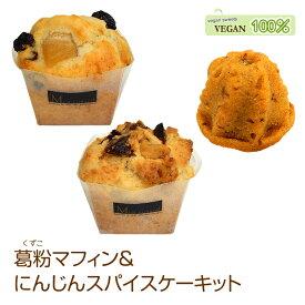 【ヴィーガンスイーツ】葛粉マフィン&にんじんスパイスケーキセット 詰め合わせ 14個入り