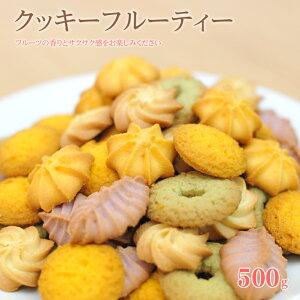 フルーティクッキー500g クッキー