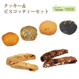 【ヴィーガンスイーツ】クッキー&ビスコッティーセット