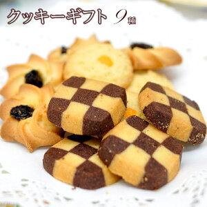 クッキー 詰め合わせ 9種入 ギフト クッキー