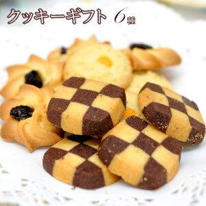 クッキー 詰め合わせ 6種入 ギフト クッキー