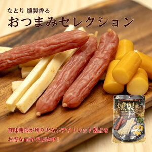 【人気おつまみシリーズ】なとり 燻製薫る おつまみセレクション 55g 10袋セット