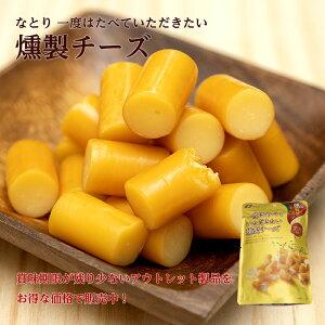 【人気おつまみシリーズ】なとり 一度は食べていただきたい 燻製チーズ 64g