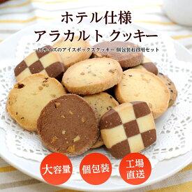 ホテル仕様アラカルトクッキー アイスボックスクッキー個包装お得用セット 60枚入り