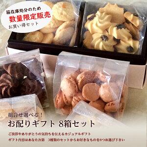 数量限定 お配りギフト8箱セット 焼き菓子 詰め合わせ ホテル仕様クッキー