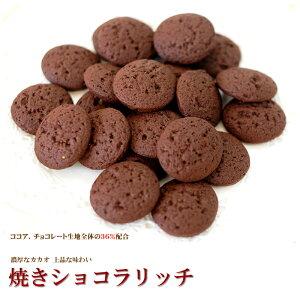 ピーチクッキー 焼ショコラリッチ クッキー 280g 詰め合わせ