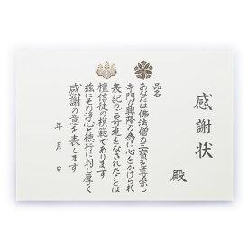 品名入感謝状 曹洞宗 両山金紋入り 20枚組 中判