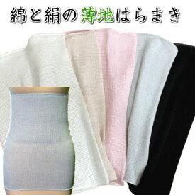 綿と絹の【薄地】はらまき【日本製】【楽天市場店限定】【在庫限り】薄手 腹巻 ボディウォーマー コットン シルク