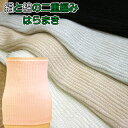 絹と綿の二重編み はらまき【腰まわり/お腹からおしりまであったか】【男女兼用フリーサイズ/妊婦さんにも】【日本製】