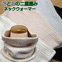 【絹と綿の二重編み】ネックウォーマー【首まわり保温】【日本製】