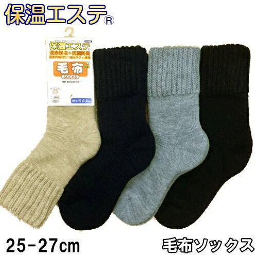 紳士用【毛混】毛布ソックス【日本製】【保温エステ】【25〜27cm】
