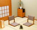 国産 中居木工 木製座椅子 利休