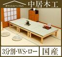 国産 中居木工 木製 3分割 分割式畳ベッド ロータイプ ワイドシングル