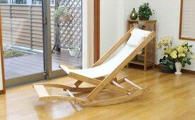 国産 中居木工 折りたたみ出来る ロッキングチェアー 脚置き付き 折りたたみ可能でコンパクトに収納