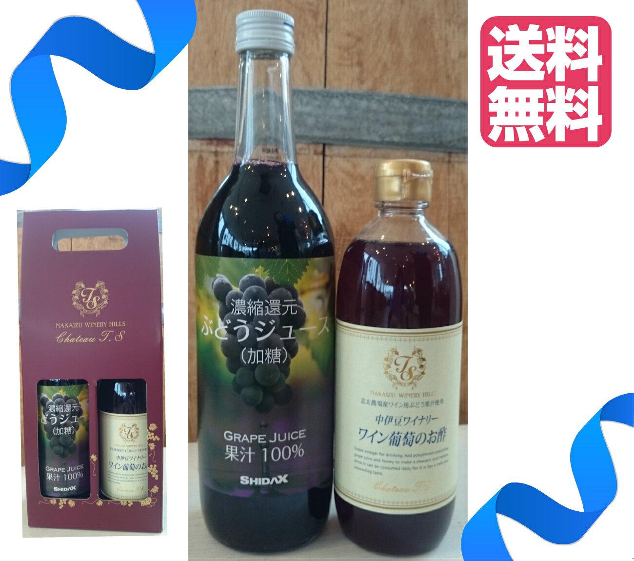 【送料無料・ワンタッチ箱入】当店おすすめ夏ギフトDオリジナルぶどうジュース(濃縮還元・加糖)&ワイン葡萄のお酢