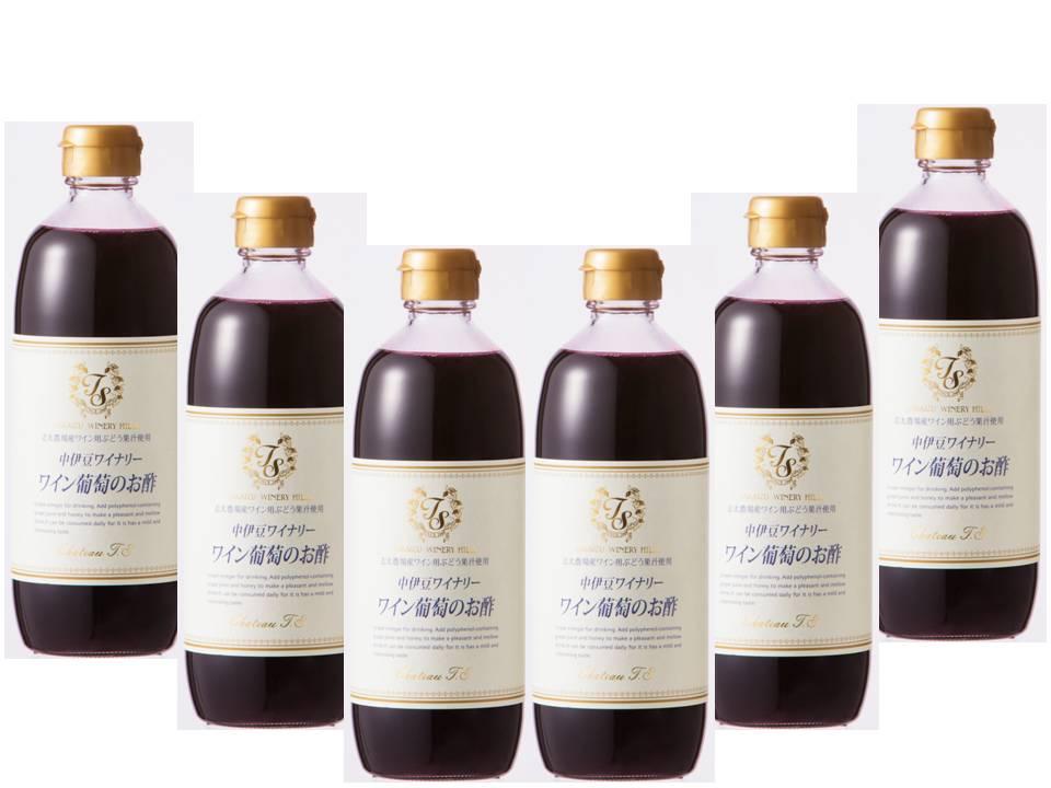【送料無料】★ワイン葡萄のお酢6本セット★