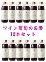 【送料無料】★ワイン葡萄のお酢12本セット★