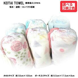 [タオルマーサ] keitai towel【携帯袋入りタオル】【選べる2色×3パターン】【吸水・速乾・コンパクト収納】【50cm×100cm】あたたかいひざ掛け タオルケット マイクロファイバータオル 薄型バスタオル