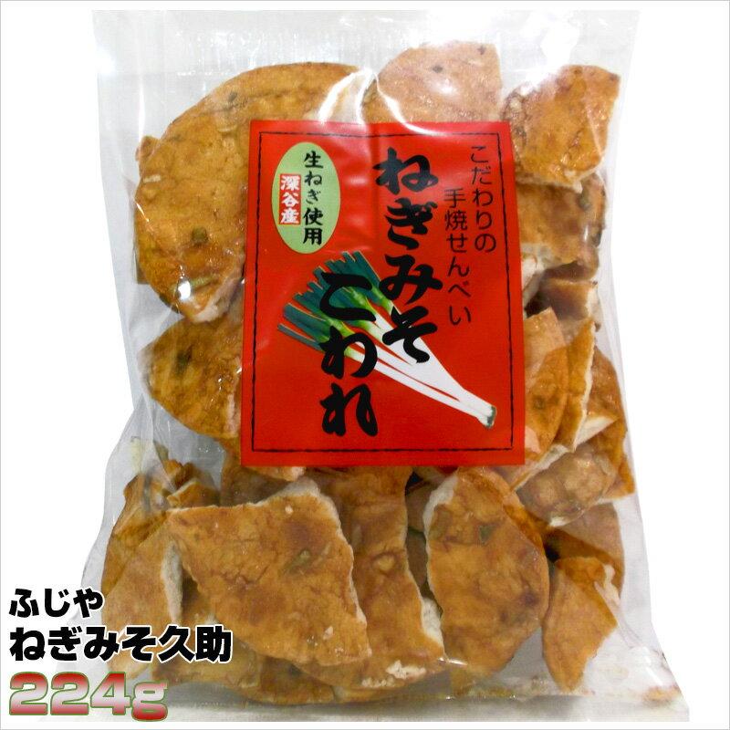 【せんべい・和菓子】ねぎみそ久助《ふじや》[せんべい・こわれ].