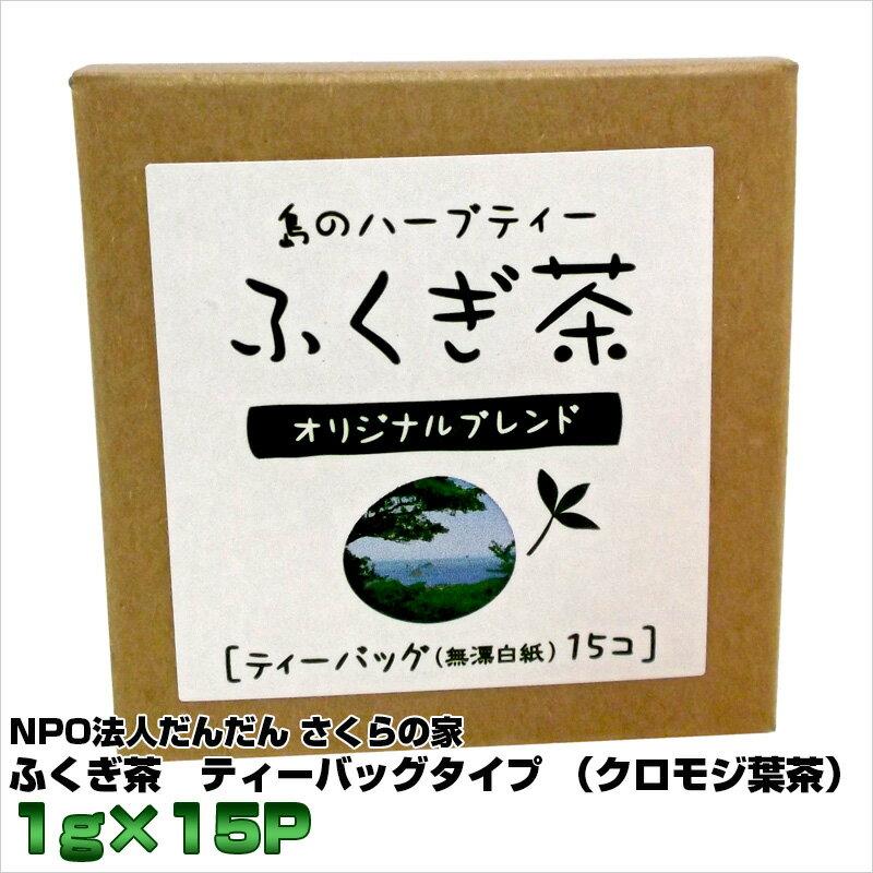 《NPO法人だんだん さくらの家》 ふくぎ茶 ティーバッグタイプ (クロモジ葉茶) オリジナルブレンド1g×15袋 [お茶・健康茶・ふくぎ茶].