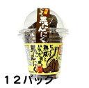【送料無料】青森県産 JAゆうき青森 じっくり熟成した黒にんにく 約100g×12パック