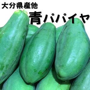 【送料無料】大分県産他 青パパイヤ 10kg パパイン酵素 パパイヤ