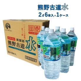 熊野古道 水 1ケース(2L×6本入り)