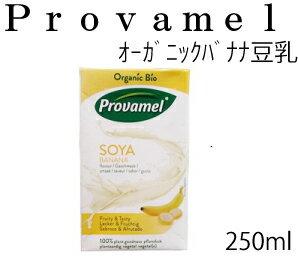 《プロヴァメル》 オーガニックバナナ豆乳 250ml.