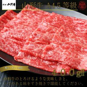 山形牛 お肉 敬老の日 ギフト お中元 お歳暮 送料無料 ももしゃぶしゃぶ用(400g)