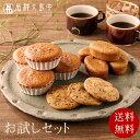 【送料無料】 中島大祥堂 お試しセット 焼き菓子 11個入り いもくり 4個 やまぶき 4個 サブレ 3枚 丹波栗 丹波黒豆 丹…